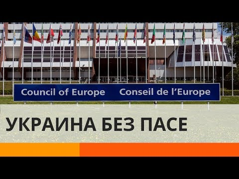 Украина объявила бойкот ПАСЕ: чем это может обернуться?