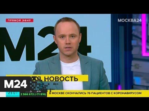 В Москве скончались 76 пациентов с коронавирусом - Москва 24