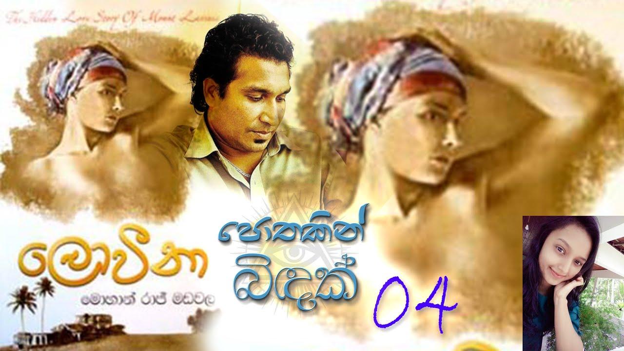 Download Loveena (Mahan raj Madawala)   Pothakin Bindak (Ep - 04)   Thilini Herath   Team 3rd EYE