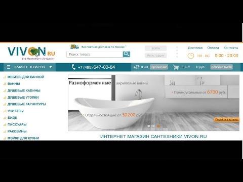 VIVON.RU - интернет магазин сантехники