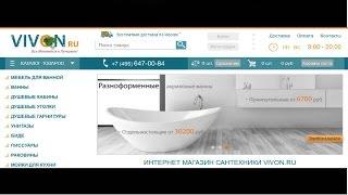 VIVON.RU - интернет магазин сантехники(Сайт «VIVON.RU»: http://www.vivon.ru/ Душевые кабины: http://www.vivon.ru/dushevye_cabiny/ Мебель для ванной: http://www.vivon.ru/furniture/ Акриловые., 2015-08-13T12:46:05.000Z)