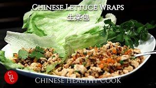 Chinese Lettuce Wraps 生菜包