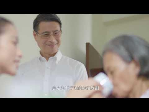 「安養信託-高齡者篇」-下一段夢幻旅程影片