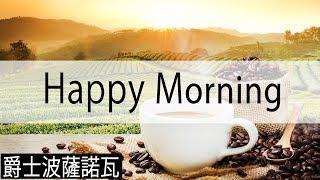 Happy Morning || 爵士樂在咖啡館 ! ☕爵士音樂的一個好工作日 - 早上咖啡館音樂