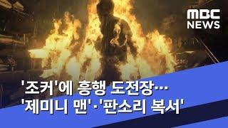 '조커'에 흥행 도전장…'제미니 맨'·'판소리 복서' (2019.10.10/뉴스투데이/MBC)