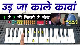UDJA KALE KAWA - सिर्फ एक बार में ही, कोई भी बजा लेगा   Very Easy Piano Tutorial   @The Kamlesh