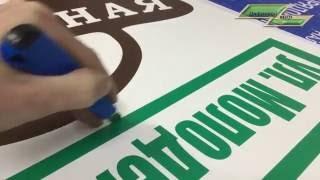 Как делают таблички названия улиц(Как мы делаем таблички названия улиц и номера домов. Собственное производство, Цифрвой мир, г. Карасук. Прои..., 2016-07-20T03:36:46.000Z)
