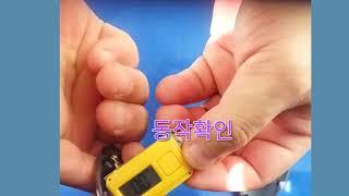 autocos 공기압 측정기 배터리 교체