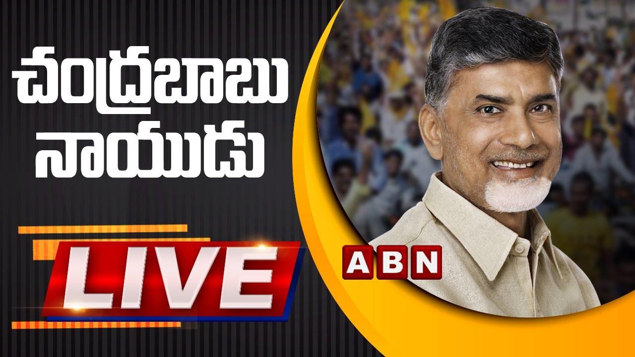 Chandrababu LIVE | TDP Meeting at Guntur | ABN LIVE