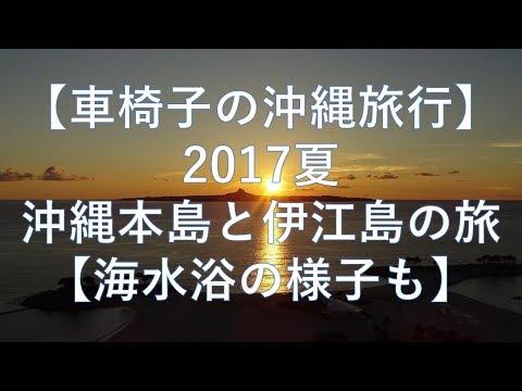 【車椅子の沖縄旅行】2017夏 沖縄本島と伊江島の旅【海水浴の様子も】