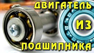 🌑 ДВИГАТЕЛЬ ИЗ ПОДШИПНИКА Самый невероятный двигатель в мире  Ball Bearing Motor