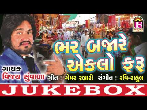 Vijay Suvada  | Bhar Bajare Aklo Faru | Popular Gujarati Song  | Full Audio Song