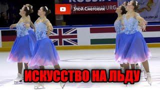 КРАСОТА НЕВЕРОЯТНАЯ Юниорский Чемпионат Мира по Синхронному Катанию 2020