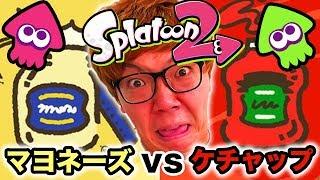 【スプラトゥーン2】初フェスにてブチギレ大発狂…マヨネーズ vs ケチャップ!【ヒカキンゲームズ】 thumbnail
