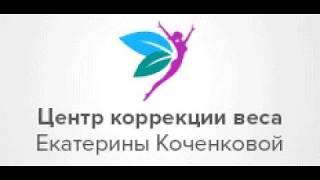 Похудеть в Челябинске. Борьба с избыточным весом.