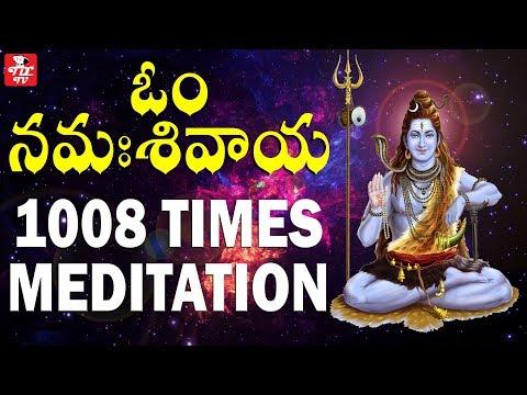 Om Namah Shivaya 1008 Times | Lord Shiva Mantra | Lord Shiva Mantra For Success