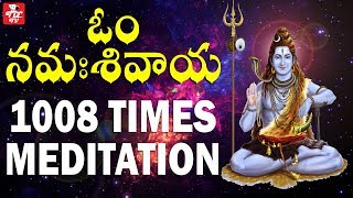 Om Namah Shivaya 1008 Times | Lord Shiva Mantra | Lord Shiva Mantra For Success