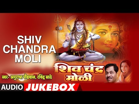 SHIV CHANDRA MOLI (Devotional Song) - SHRAVAN MAAS GEET || ANURADHA PAUDWAL - RAVINDRA SAATHE