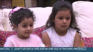 هذا الصباح- مبادرة بالكويت لحث الأطفال على القراءة