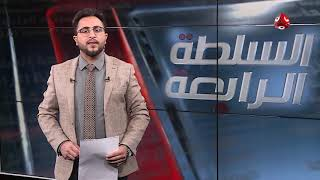 السلطة الرابعة | 20 - 02 - 2019 | تقديم حمير العزب | يمن شباب