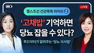 [LIVE] 들쑥날쑥한 혈당 잡는 '당뇨 식사법…
