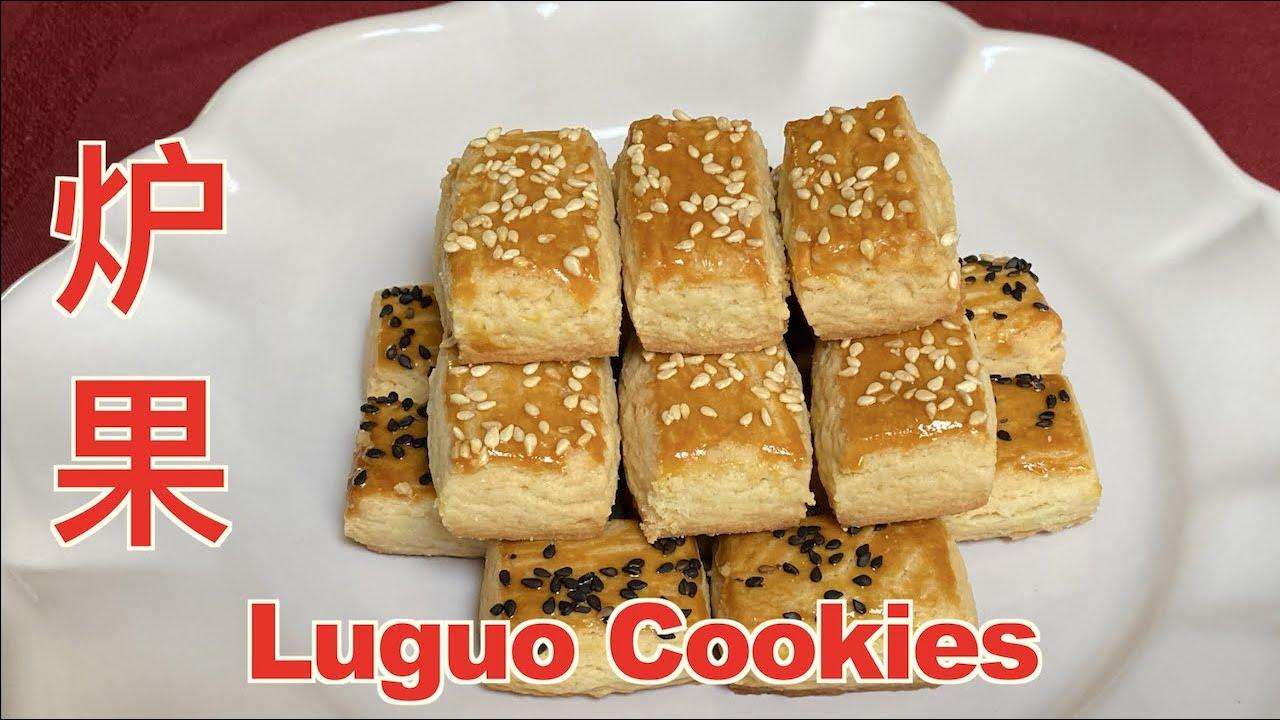 爐果,Traditional Chinese Luguo Cookies 炉果,卢果 Simple and Easy Recipe for Cookies. Lu Guo Cookies