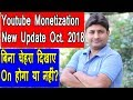 Youtube Monetization Update October 2018 | Youtube Monetization Second Review