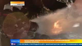 Катастрофу Boeing-737-500 в Казани спровоцировали ошибки экипажа