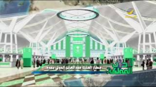 تعرف على مطار الملك عبدالعزيز الدولي بجدة.. بوابة مكة المكرمة الجوية