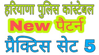 Hssc Haryana Police Constable New Pattern Practice Set 5 Very Very Important