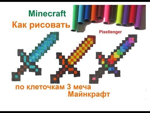 Как рисовать Радужный меч Майнкрафт, Золотой и Бриллиантовый по клеточкам в тетради Minecraft Sward