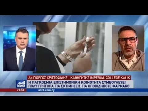 Prof. George Christophides on COVID-19 outbreak Ant1 TV 06-04-2020