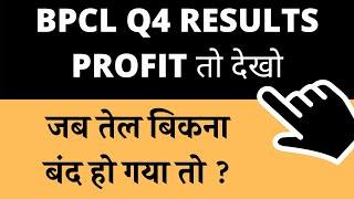 BPCL Q4 Results 🔥🔥🔥, Profit तो देखो ,Bharat Petroleum Q4 Results, Latest Share Market News