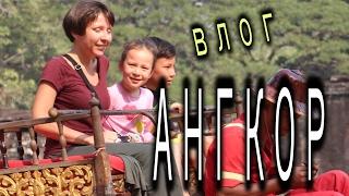 Прогуляйтесь с нами по Ангкору! 💖(Видео больше для себя. Но решила, что поделюсь в любом случае) ▻ Подписывайтесь на мой канал: https://www.youtube.com/c/Ja..., 2017-02-13T17:17:18.000Z)