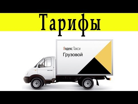 Запуск сервиса Яндекс грузоперевозки-