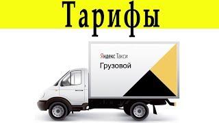 запуск сервиса Яндекс грузоперевозки