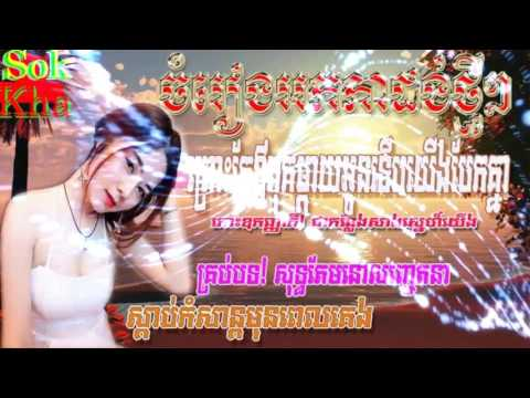 កំពូលបទមនោសញ្ចេតនាកំដរចិត្តជ្រើសរើសពិសេសេៗ rengkasal song,khmer Nonstop,mp3 song free download