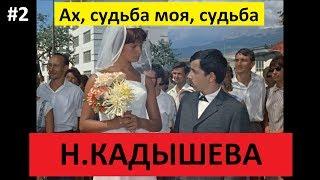 """Н. Кадышева и """"Золотое кольцо"""" - Ах, судьба моя, судьба"""