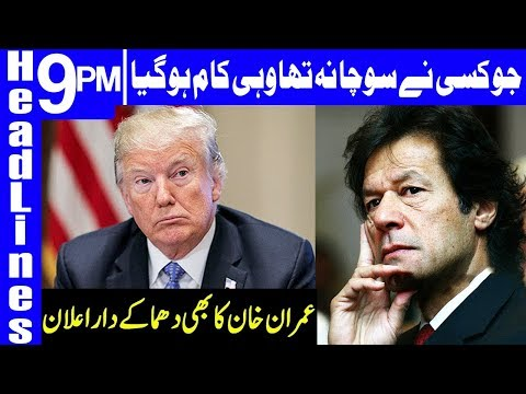 Imran Khan's Big Announcement against Trump | Headlines & Bulletin 9 PM | 14 December | Dunya News