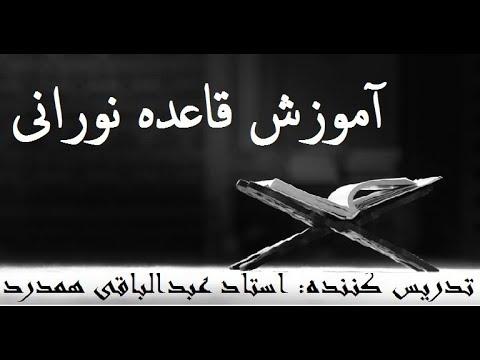 18 آموزش قرآن کریم قاعده نورانی حرکات مده و لین Amozesh Quran Qaida Noorani Youtube