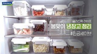 [ #글라스락라이프 ] 봄맞이 #냉장고정리 꿀팁 대 방…