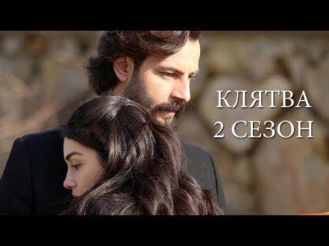 КЛЯТВА / YEMIN - Что будет во 2 сезоне турецкого сериала КЛЯТВА / ПОДРОБНОСТИ