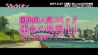 『3月のライオン[前編]』 9月27日(水)Blu-ray & DVD 発売! 『3月のラ...