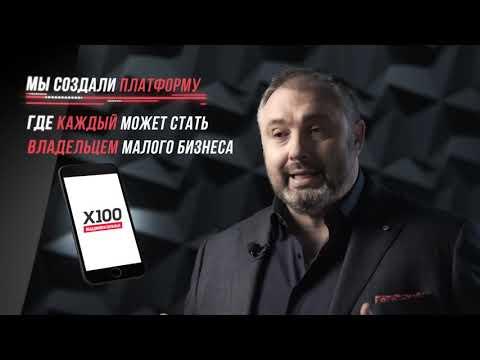 Что такое X100. Алекс Яновский. Инвестиции в традиционный бизнес.