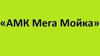 « АМК Мега Мойка » Киев качественный шиномонтаж на печерске цены недорого по доступным ценам(« АМК Мега Мойка » Киев шиномонтаж на печерске цены недорого по доступным ценам качественный., 2015-04-01T11:40:38.000Z)