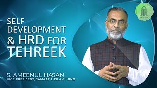Self Development & HRD for Tehreek || S. Ameenul Hasan