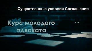видео Условия соглашения