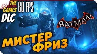 Прохождение Batman: Arkham Knight на Русском [PС|60fps] — DLC: Мистер Фриз