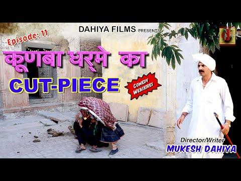 KUNBA DHARME KA || Episode-11 CUT- PIECE || Comedy Webseries || DAHIYA FILMS