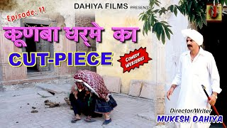KUNBA DHARME KA || Episode-11 CUT- PIECE || Comedy Webseries || DAHIYA FILMS